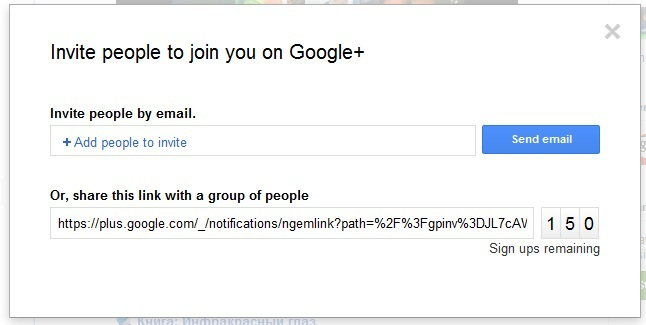 Invite Your Friends To Google+ With A New And Easier Way
