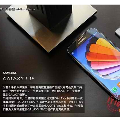 Samsung Galaxy S4 Photos & Features Leaked Before Official Launch 1