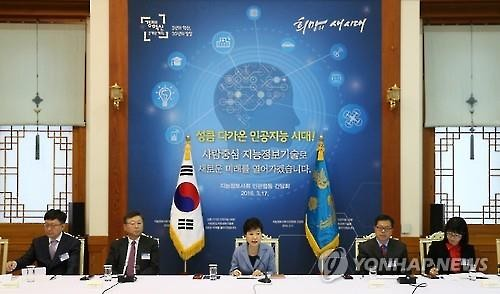 South Korean Government to invest 1 trillion won in artificial intelligence